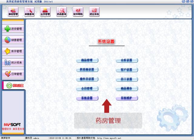 美萍药房管理软件