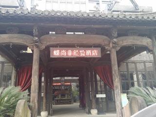 黄山酒店管理软件 - 婵娟 - 婵娟