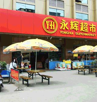 龙8娱乐平台超市管理系统
