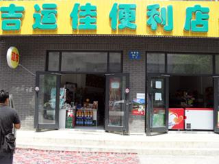 龙8娱乐平台超市系统软件