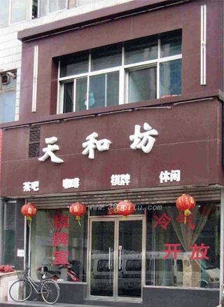 龙8娱乐平台茶楼业务系统软件