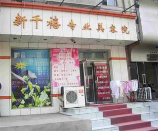 龙8娱乐平台美容院系统软件